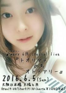 【ワンマンライヴ】♪mary special live「トオリアメのちオトメアリー」