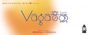 ママチャリVol11  『Vaga音頭(bond)』 ~あなたと生きた日々が私の中で踊っている。~