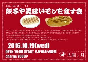 【イベント】友藤、餃子焼くってよ