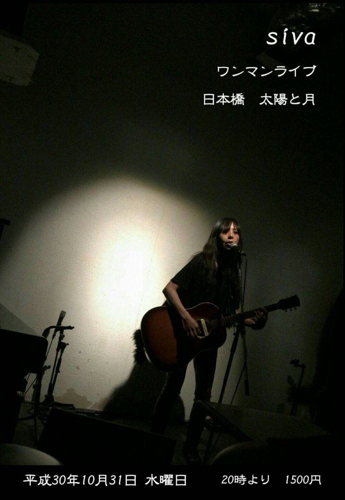 【ライブ】 siva ワンマンライブ