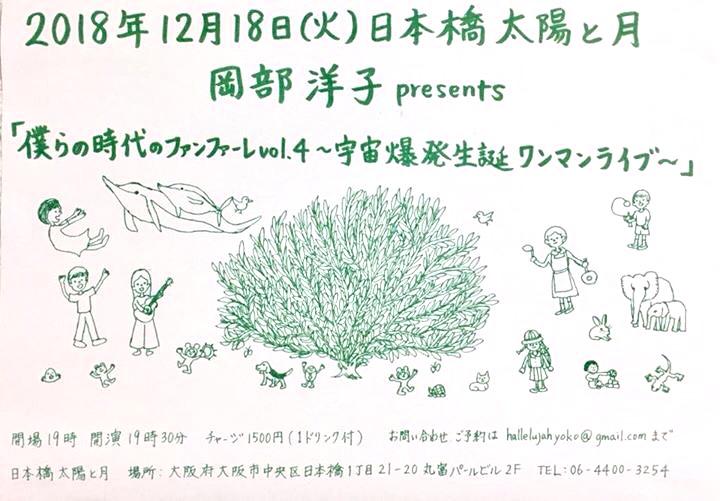 【ライブ】 岡部洋子 presents  僕らの時代のファンファーレvol.4  〜宇宙爆発生誕ワンマンライブ〜