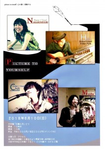 【ライブ】 PICTURE TO YUORSELF