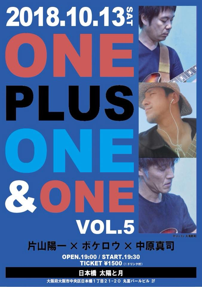 【ライブ】 ONE PLUS ONE & ONE  vol.5