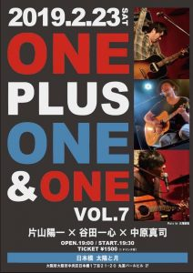 【ライブ】 ONE PLUS ONE & ONE  vol.7