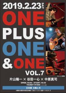【ライブ】 ONE PLUS ONE & ONE  vol.7