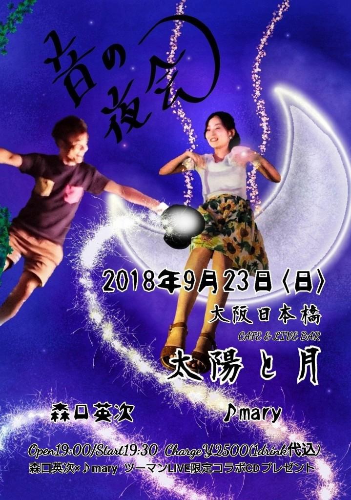 【ライブ】 森口英次 x ♪メアリーツーマンライブ