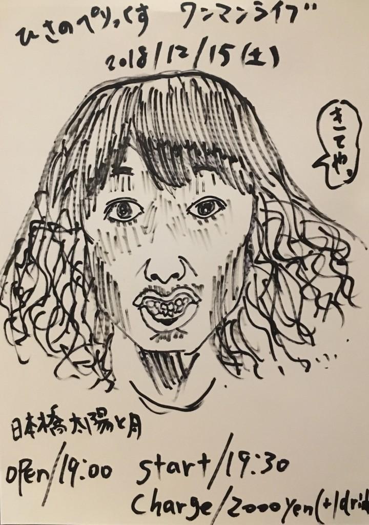 【ライブ】 ひさのぺりっくすワンマンライブ