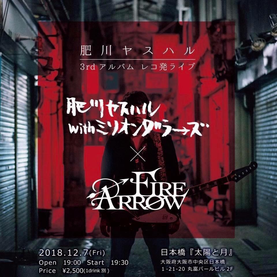 【肥川ヤスハルレコ発ライブ】  肥川ヤスハル with ミリオンダラ→ズ x FIRE ARROW