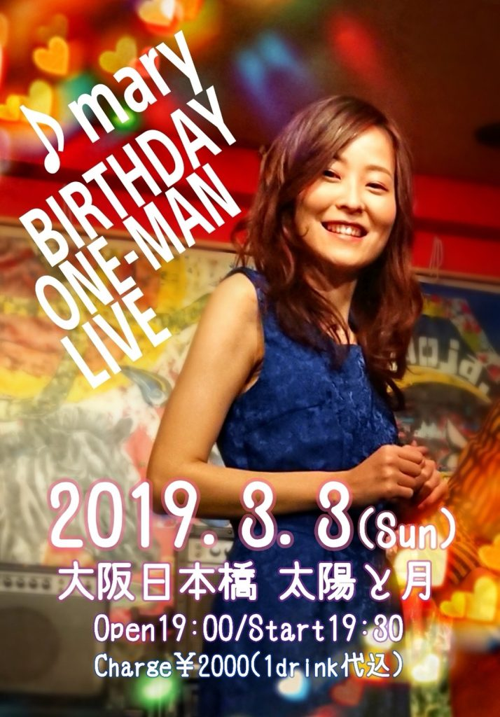 【ライブ】   ♪mary BIRTH DAY ONE-MAN LIVE