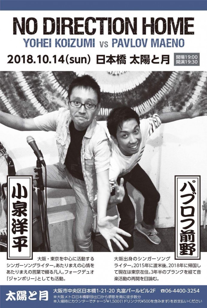 【ライブ】 小泉洋平 vs パブロフ前野  ツーマンライブ