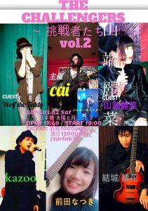 【ライブイベント】THE CALLENGERS  〜挑戦者たち vol.2〜