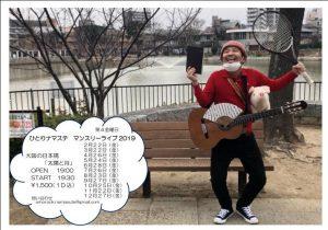 【ライブ】 ひとりナマステ マンスリーワンマンライブ vol3