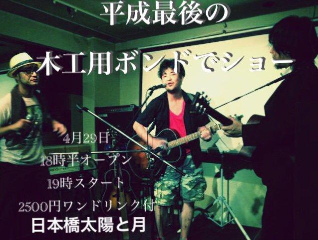 【ライブ】木工用ボンド で ショー