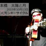 【ライブ】モンキーサイクル イベント